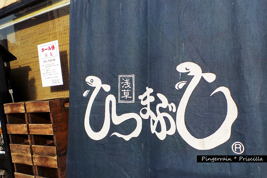Asakusa Unagi House