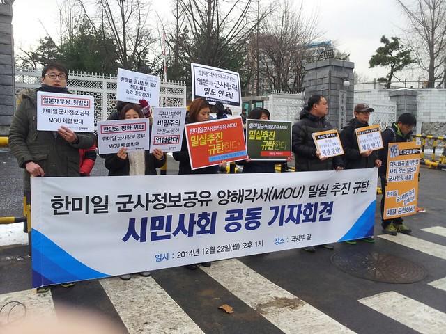 20141222_기자회견_한미일 군사정보공유 양해각서(MOU) 밀실 추진 규탄 (1)