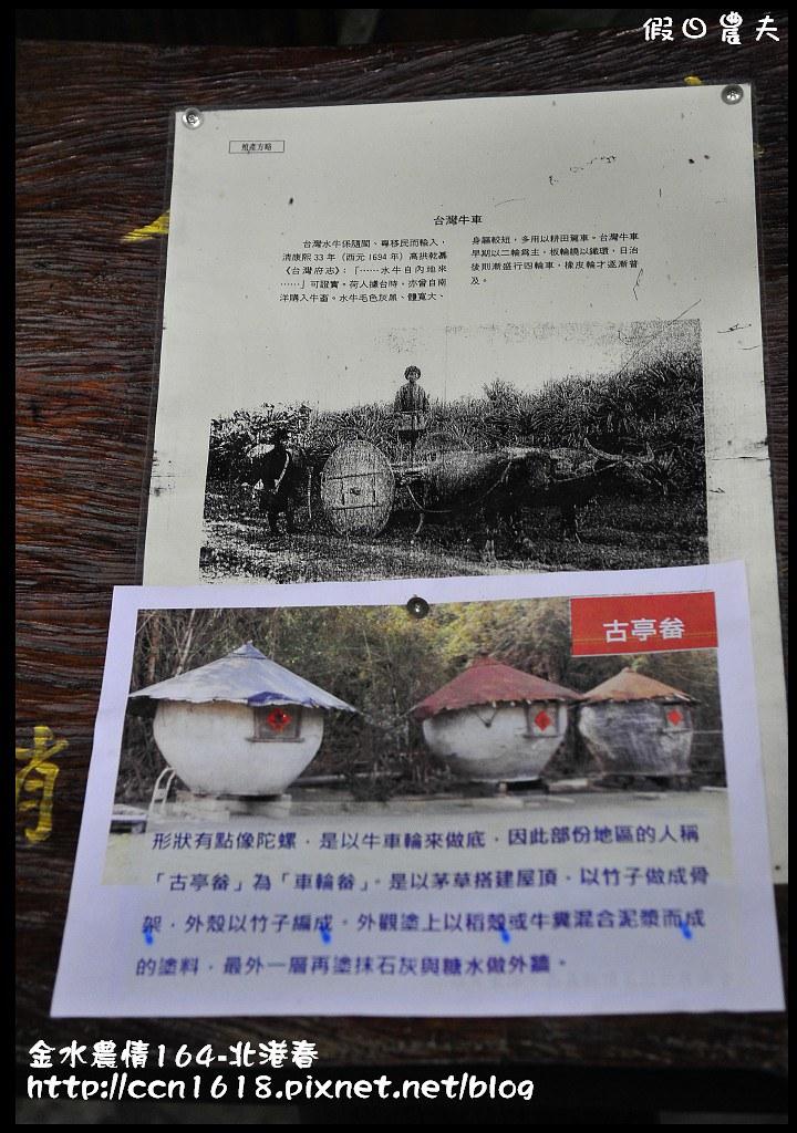 金水農情164-北港春_DSC8665