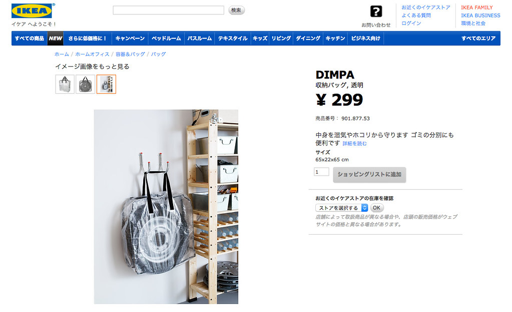 IKEA DIMPA