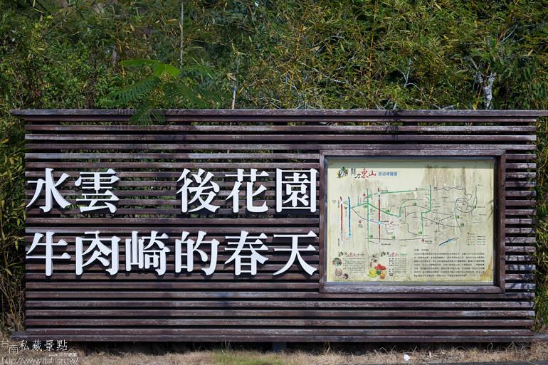 台南私藏景點-東山水雲派出所.水雲國小 (3)