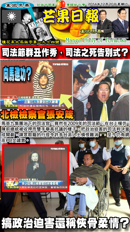 141220芒果日報--黨國黑幕--司法節群丑作秀,司法之死告別式