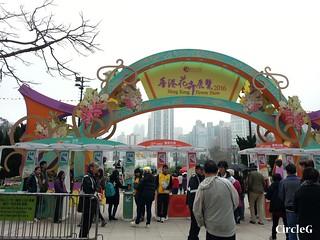 CIRCLEG 遊記 維多利亞公園 銅鑼灣 花展 2016 (1)