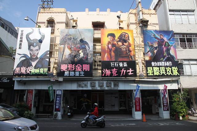 day 3全美電影院 + 老騎士咖哩 (1)