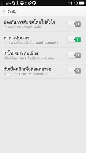 Screenshot_2014-08-05-11-13-42-198