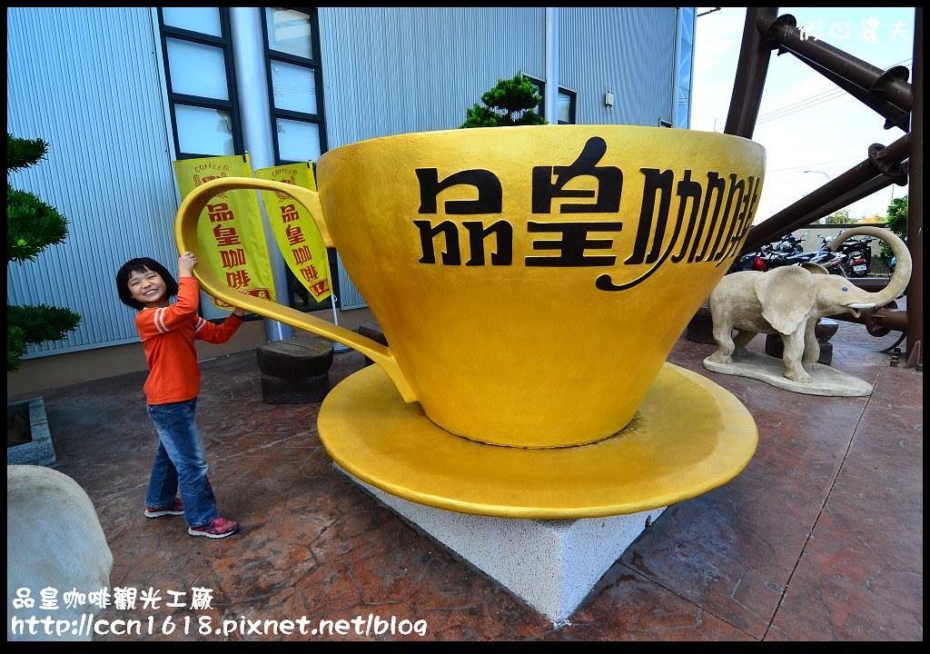 品皇咖啡觀光工廠DSC_6048