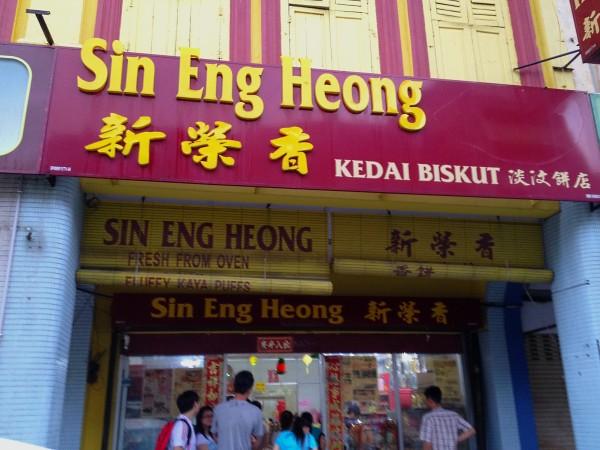 Sin_Eng_Heong_Kaya_Puffs-4
