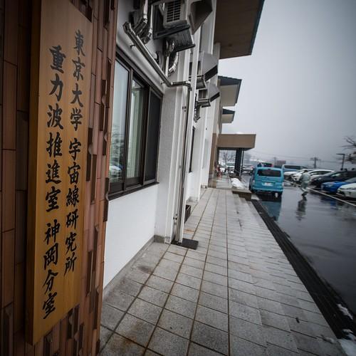 東京大学 宇宙線研究所 重力波推進室 神岡分室