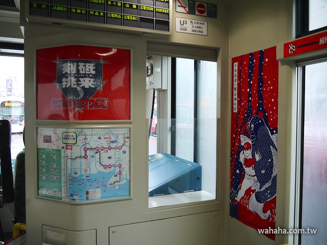 広島電鉄カープ電車