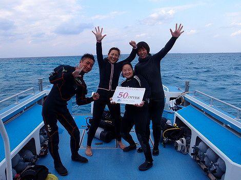 乗合先のゲストが祝50Dive☆おめでとうございます!