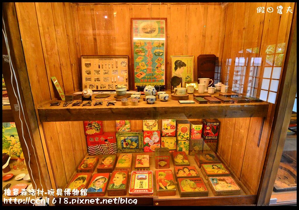 檜意森活村-玩具博物館DSC_6308