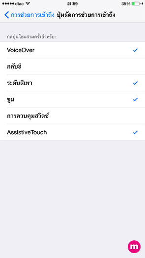 iPhone Setting