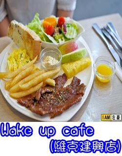 Wake up cafe (濰克早午餐) 建興店