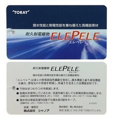 2065_elepele