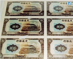 Fake bills of the Republic of China