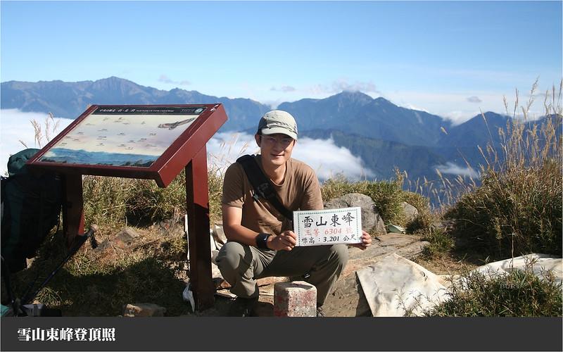 雪山東峰登頂照