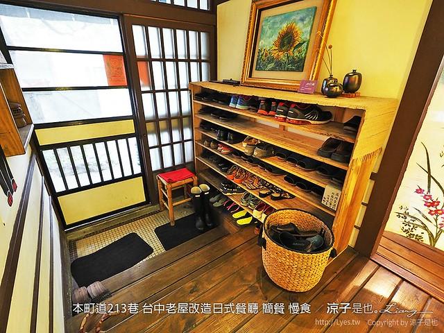 本町道213巷 台中老屋改造日式餐廳 簡餐 慢食 51