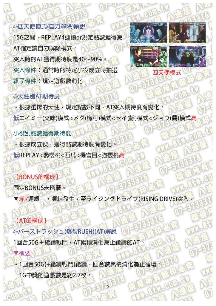 S239爆裂天使 中文版攻略_頁面_06