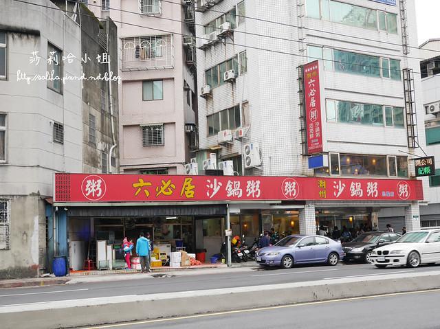 板橋六必居鮑魚粥 (16)