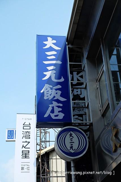 15792824926 9dcb4acd2e z - 【東區便當】大三元飯店。高貴又貴的便當店,多位名人來造訪,用餐時間一位難求,食尚玩家也來採訪