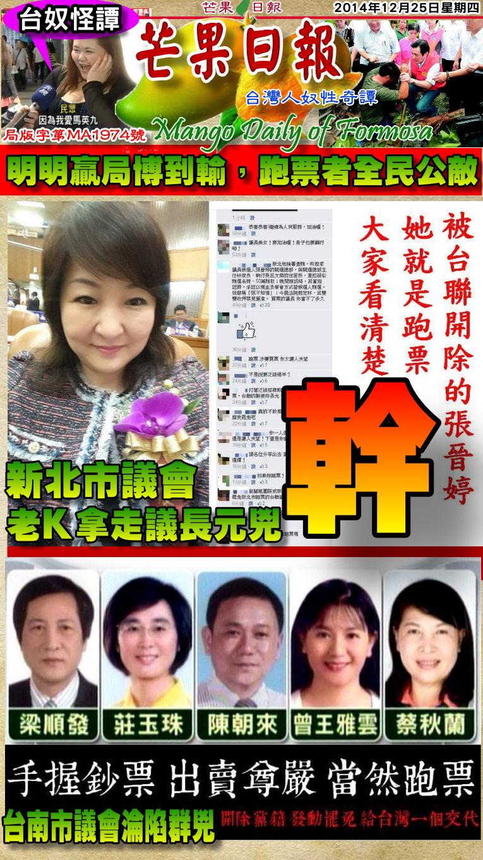 141225芒果日報--台奴怪譚--明明贏局博到輸,跑票者全民公敵