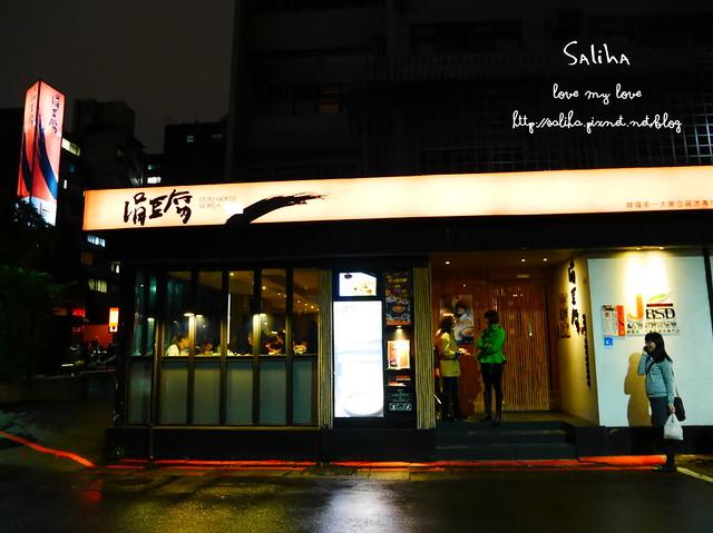 台北東區韓式料理韓式小菜吃到飽涓豆腐