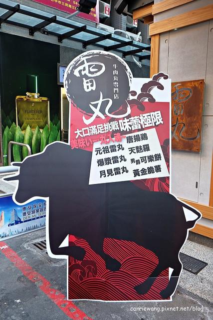 16024949677 e2c3885e71 z - 熱血採訪│雷丸牛肉丸專賣店。源自於日本的爆漿牛肉丸襲台(已歇業)
