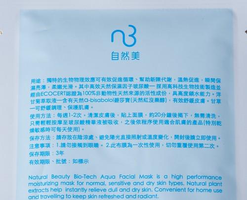 [推薦]分享台中自然美大墩店的秋冬保濕必備保養品 (6)