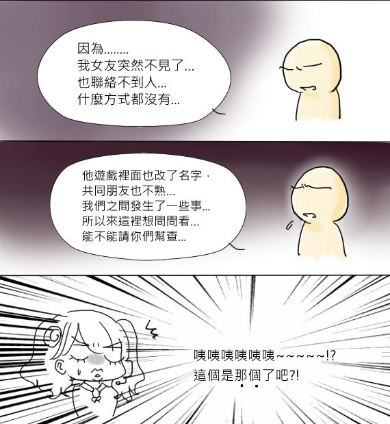 愛莫能助-2