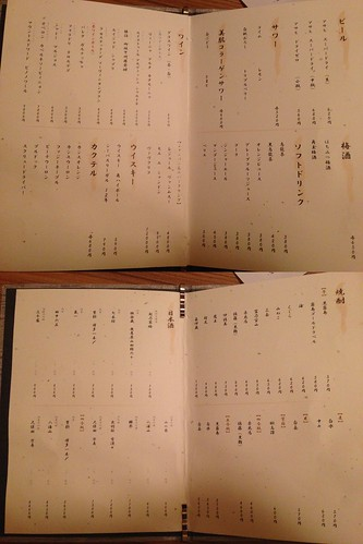 fukuoka-hakata-hyotei-menu03