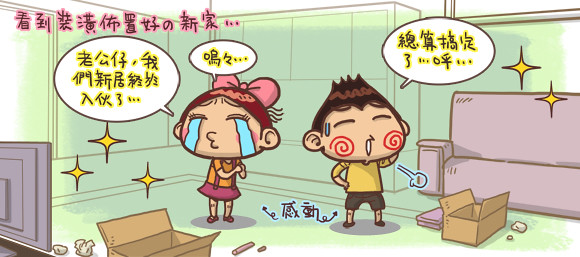 香港人在台灣圖文2