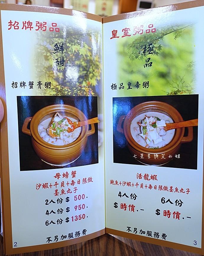 6 板橋六必居潮州砂鍋粥 旅行應援團