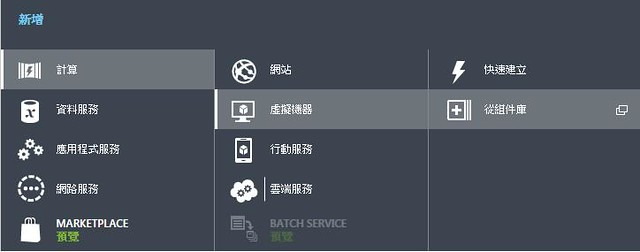 [Azure] VM - 負載平衡和高可用性-6
