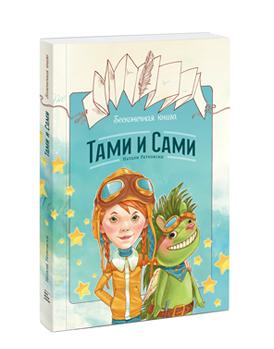Tami and Sami