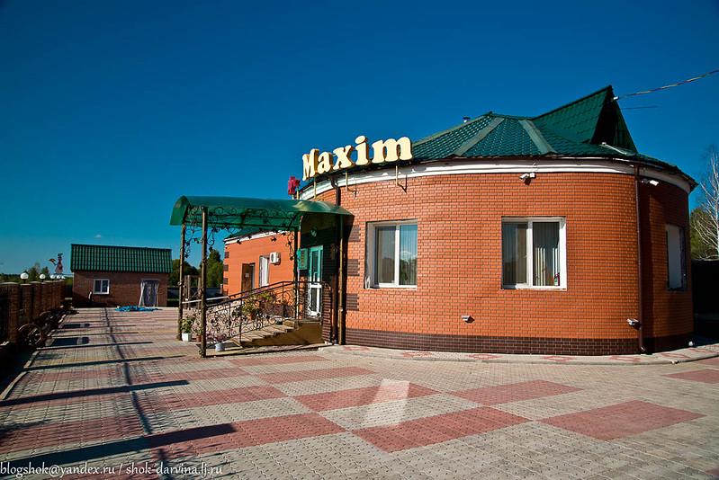 Максим-18