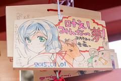 神田明神_絵馬_20150103-DSC_5957
