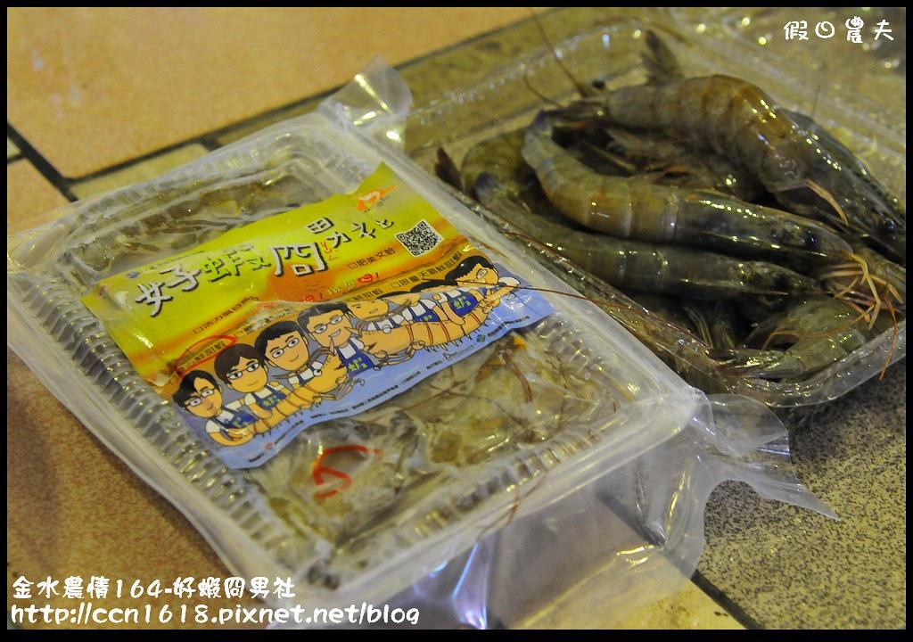 金水農情164-好蝦冏男社_DSC8413