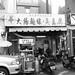 colon noodle and stinky tofu shop