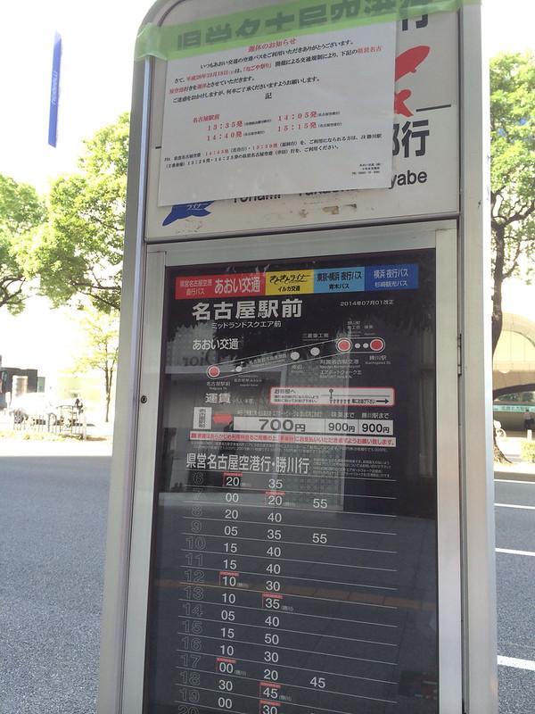 名古屋空港行きバス停