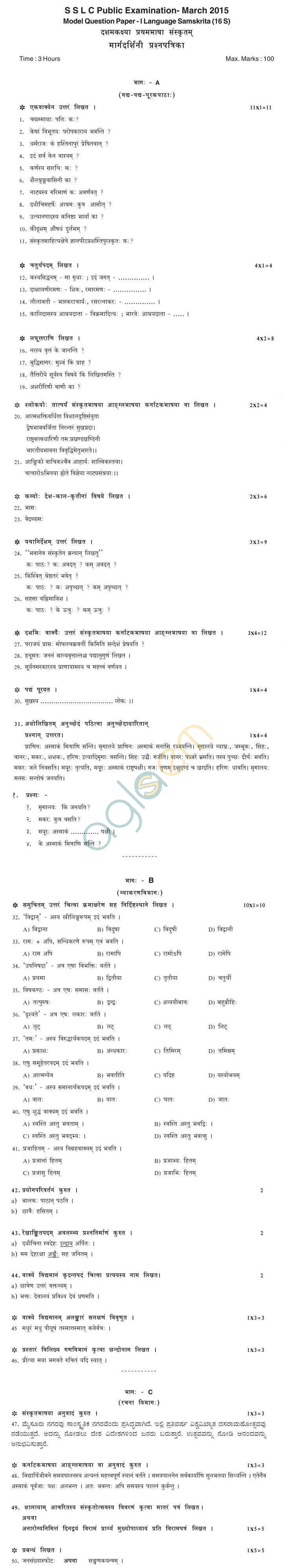 Karnataka Board SSLC Model Question Papers 2015 for Sanskrit