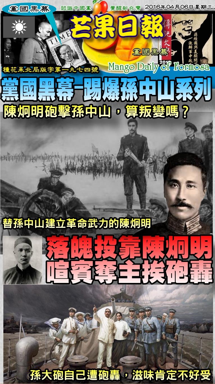 160406芒果日報--黨國黑幕--落魄投靠陳炯明,喧賓奪主挨砲轟