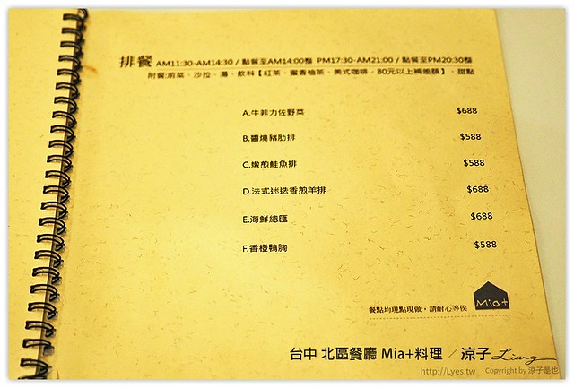 台中 北區餐廳 Mia+料理 12