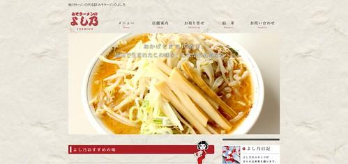 ramen-yoshino-toppage