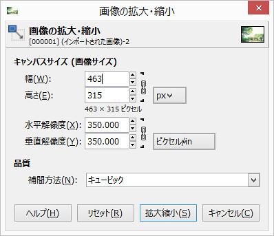 SnapCrab_画像の拡大・縮小_2014-12-4_13-3-26_No-00