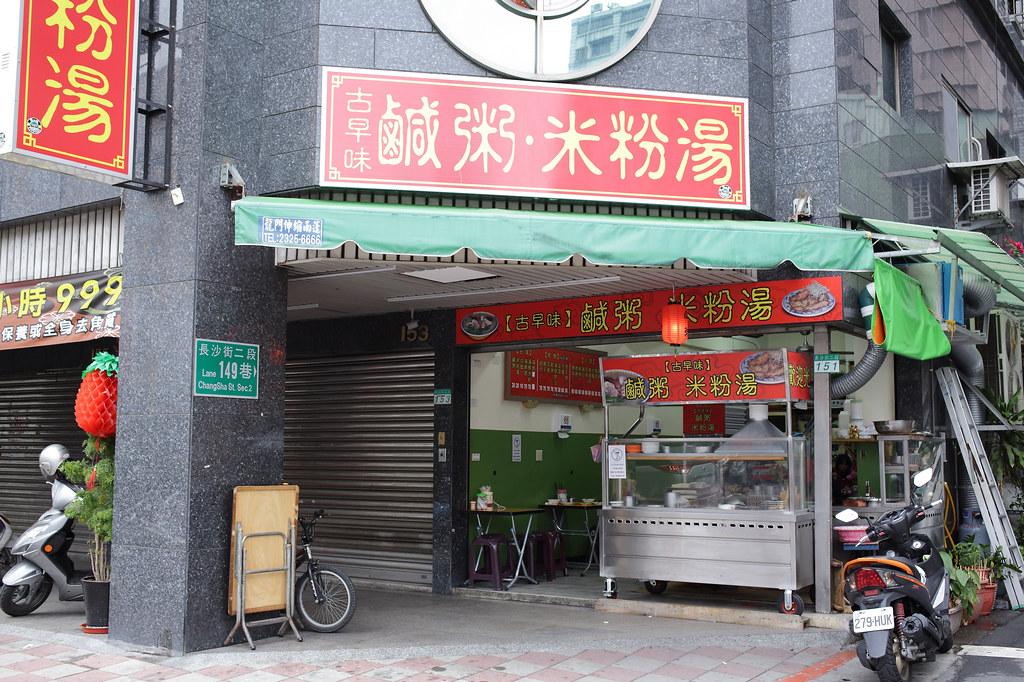 20141203萬華-古早味鹹粥、米粉湯 (1)