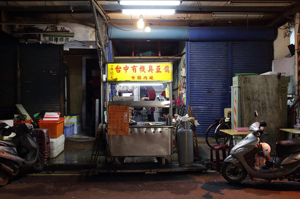 20141213板橋-台中有機臭豆腐 (1)