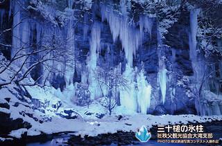 三十槌(みそつち)の氷柱☆秩父路氷柱めぐり