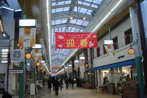 2015/01 寺町専門店会商店街