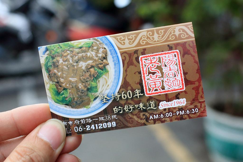 20150112-1台南-老黃陽春麵 (14)