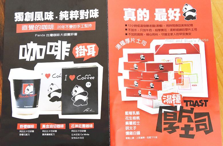 胖達咖啡菜單menu價位04